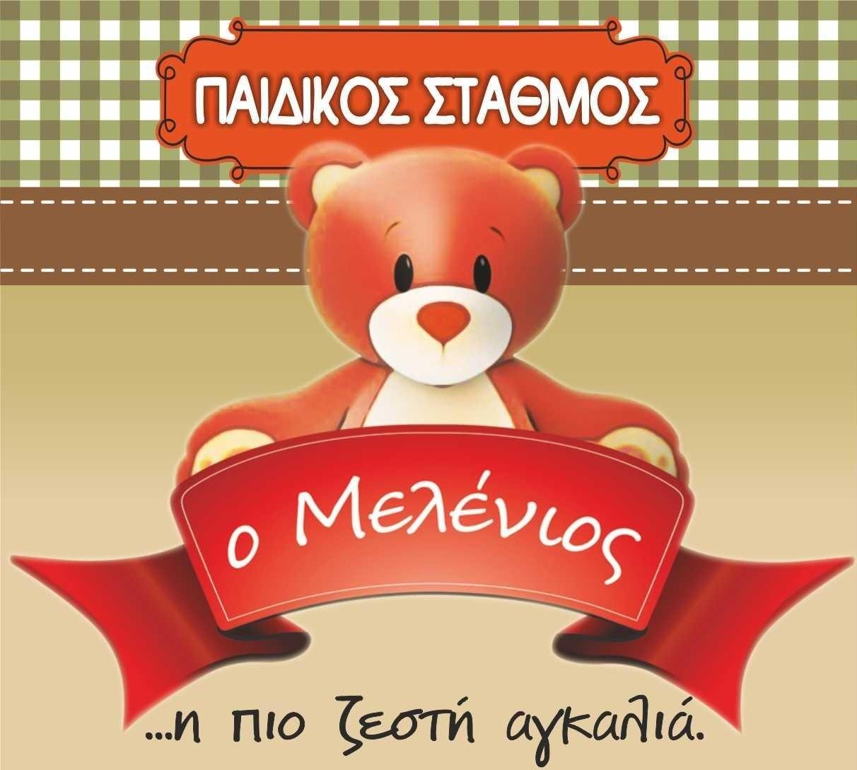 Ο Μελένιος